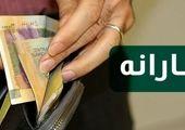 ماجرای حذف یارانه نقدی چیست؟