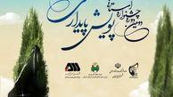 شروع دومین دوره جشنواره پویش پایداری با همکاری شرکت گلگهر