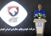 برندگان قرعه کشی جدید ایران خودرو مشخص شدند
