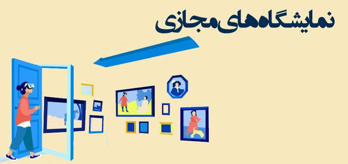 نمایشگاه مجازی ایران رسما افتتاح شد
