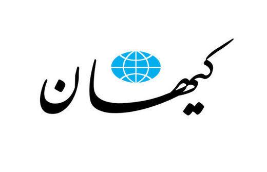 انتشار اظهارات بهروز وثوقی در روزنامه کیهان