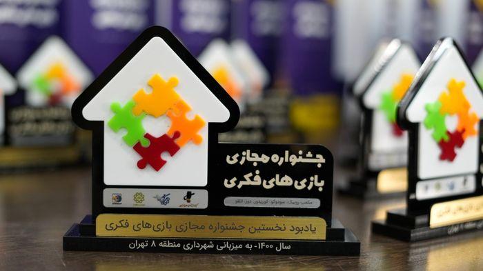 برندگان اولین جشنواره بازیهای فکری مشخص شدند