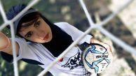 شیک پوش ترین دختر فوتبالیست ایران کیست؟ + تصاویر