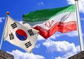 ایران رقم پیشنهادی کره جنوبی را نپذیرفت
