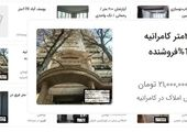 خانه در تهران ارزان شد