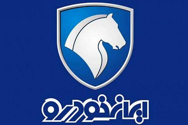 امروز؛ قرعه کشی جدید ایران خودرو