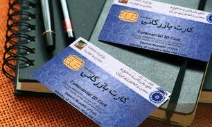 شرایط لازم برای دریافت کارت بازرگانی جدید