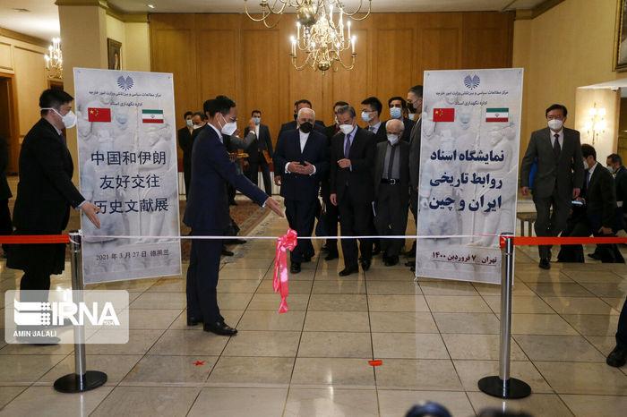 افتتاح نمایشگاه اسناد ایران و چین