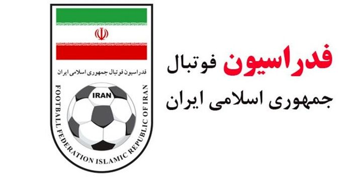 اشتباه عجیب فدراسیون فوتبال ایران!