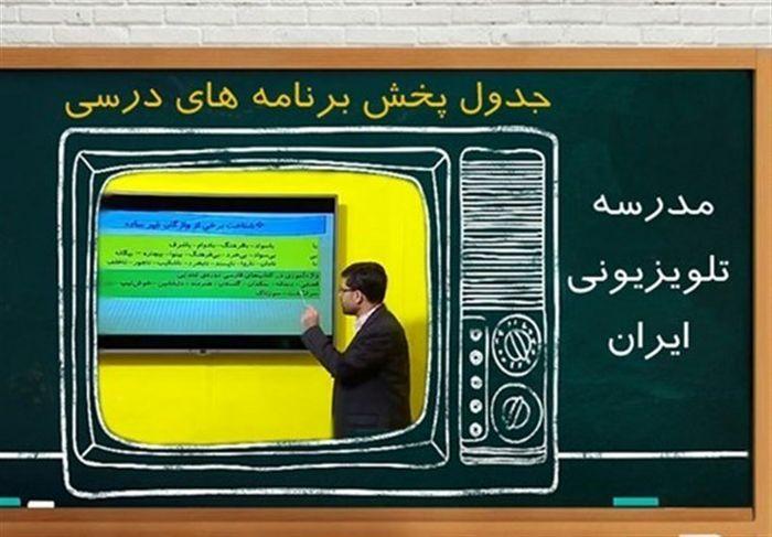 برنامه مدرسه تلویزیونی در روز (۲۲ اردیبهشت)