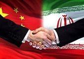 بررسی سند راهبردی ایران و چین در راه مجلس