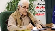 بیانیه مدیرعامل چادرملو در آستانه انتخابات