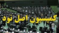ارجاع پرونده رئیس دانشگاه فرهنگیان به قوه قضاییه
