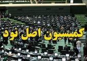 مجلس به جز توزیع قیر رایگان چه کار کرده است؟ + فیلم
