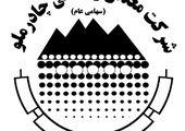 جزئیاتی از حادثه ریزش معدن در کرمان