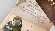 صدور شناسنامه برای فرزندان دارای مادر ایرانی به کجا رسید؟