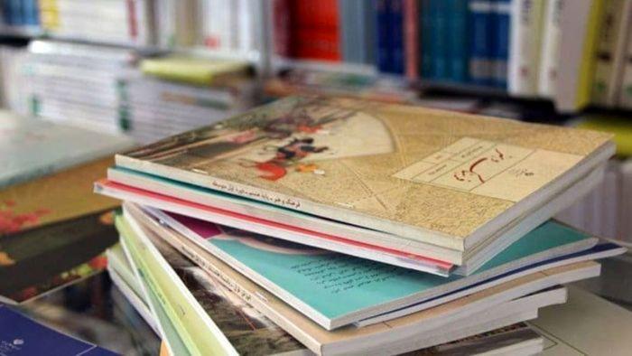 کتاب درسی دانش آموزان را از اینجا بخرید + لینک
