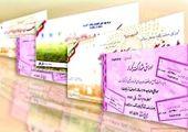 قیمت مسکن در تهران منهای لاکچریها چند؟+فیلم