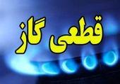 گاز این مناطق تهران قطع خواهد شد (۱۵ شهریور)