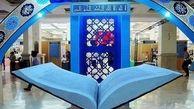 زمان پایان کار نمایشگاه مجازی قرآن کریم