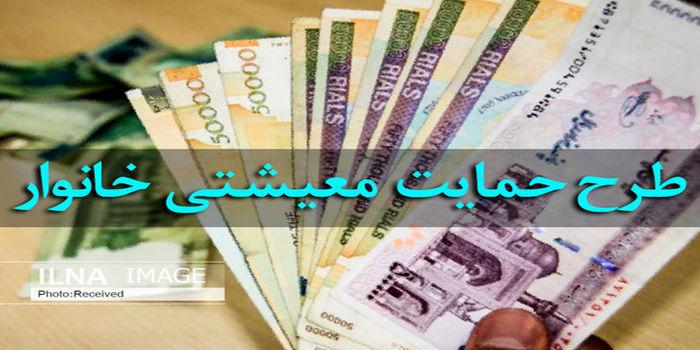 کمک هزینه ماه رمضان به چه کسانی تعلق می گیرد؟