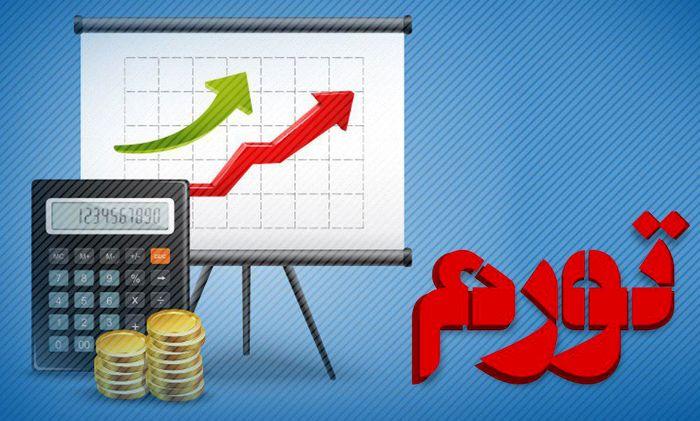 نرخ تورم ۳۶.۵ درصدی برای ایران