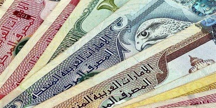 قیمت درهم امارات اعلام شد ( ۱۶ اردیبهشت)