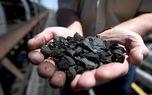 فروش زغال سنگ سهمیهای میشود؟