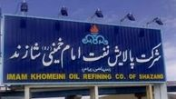 تعمیرات اساسی در شرکت پالایش نفت امام خمینی (ره)