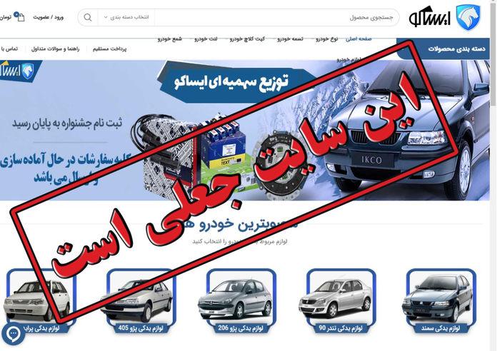 هشدار ایران خودرو نسبت به توزیع سهمیه ای قطعات