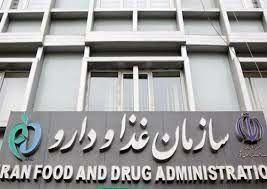 هشدار سازمان غذا و دارو به بیماران قارچ سیاه