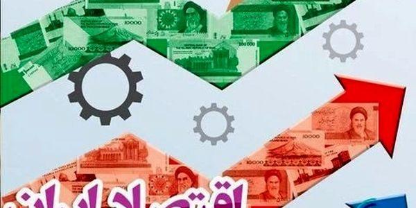 اقتصاد کشور در حال تغییر شکل
