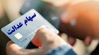 اعطای تسهیلات ارزان قیمت با کارت اعتباری سهام عدالت