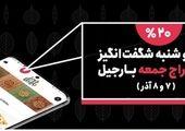 قیمت پایه فروش «ایران مال» مشخص شد