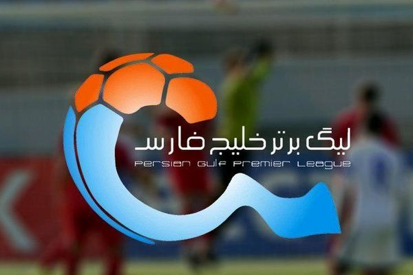 تکلیف برگزاری هفته دوم لیگ برتر فوتبال مشخص شد