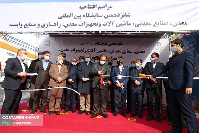 تصاویر/  شانزدهمین نمایشگاه ایران کانمین افتتاح شد