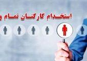 استخدام مسئول دفتر مدیر عامل در تهران + شرایط