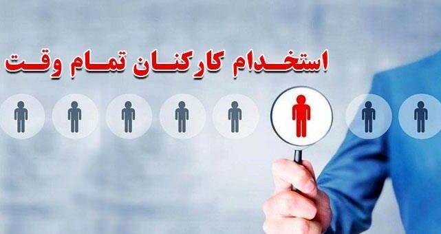 اطلاعیه مهم وزارت بهداشت درباره آخرین آزمون استخدام