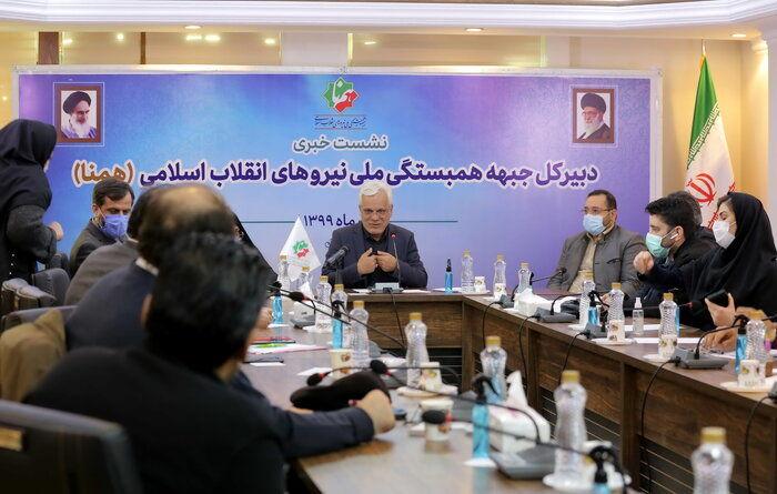 تشکیل یک جبهه جدید در آستانه انتخابات ۱۴۰۰