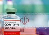 راهی نوین برای اثبات تزریق واکسن کرونا