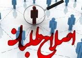 یک عضو دیگر هیئت رئیسه مجلس  نامزد انتخابات ۱۴۰۰ شد