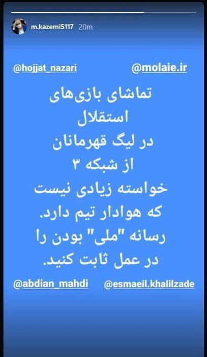 بازی استقلال هم ملی نگاه کنید!