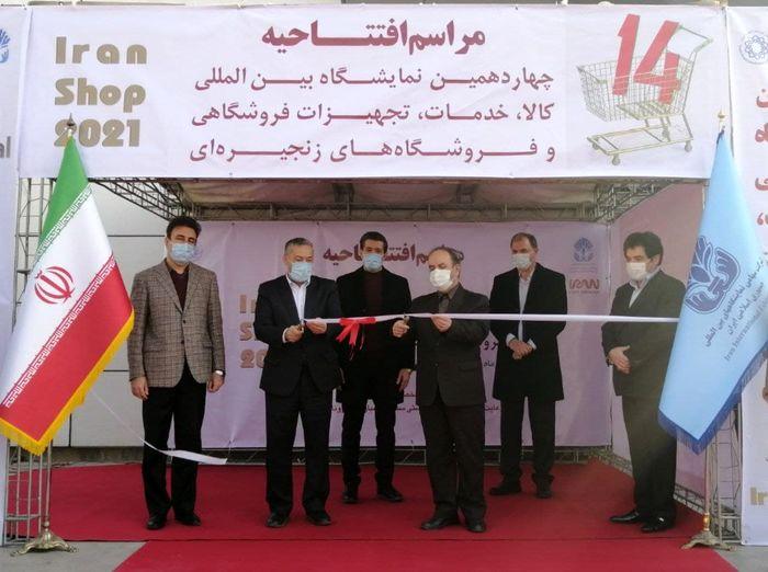 گردهمایی تخصصی فروشگاه های زنجیره ای در نمایشگاه تهران