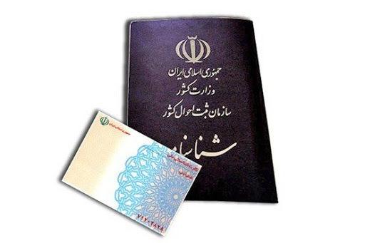 ممنوعیت جدید درباره کارت ملی و شناسنامه
