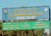 مرز اسلام قلعه در افغانستان تا اطلاع ثانوی تعطیل است
