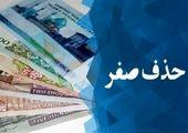 بی توجهی دولت به ارزش پول ملی