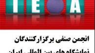 مجریان نمایشگاهی به لغو برگزای رویدادها اعتراض کردند + سند