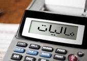 آخرین مهلت ارایه اظهارنامه مالیاتی مشخص شد