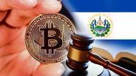 السالوادور چه آیندهای برای بیت کوین رقم خواهد زد؟