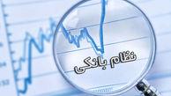 هدف از اصلاحات نظام بانکی چیست؟